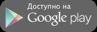 Установите Android-приложение Apteki.su для поиска лекарств